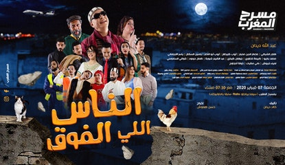 Masrah Al Maghreb - NASS LI LFOU9 / 07 Fév