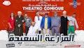 Theatro Comique - 'LMAZRA3A SAIDA - المزرعة السعيدة '