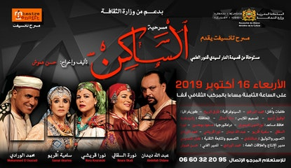 مسرح تانسيفت يقدم مسرحية السًّاكْن