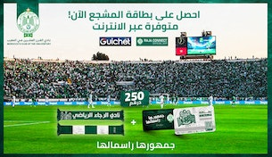 Raja Club Athletic - Carte FAN