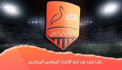 Union Sportive Berkane - Donation