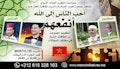مغرب المبادرات تنظم أمسية ثقافية تحت شعار : أحب الناس إلى الله أنفعهم