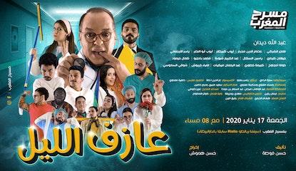 Masrah Al Maghreb - Azef Alayl / 17 Jan