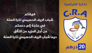 جمعية شباب الريف الحسيمي لكرة السلة