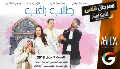 FESTIVAL FES HUMOUR : Spectacle Taleb Ragheb