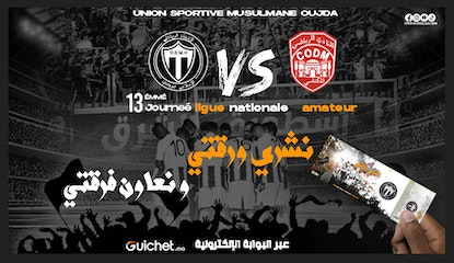 Union sportive d'Oujda VS Club de Meknès