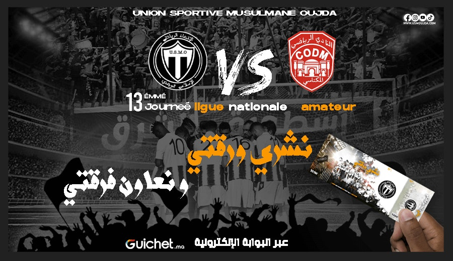 Union sportive d'Oujda VS Club de Meknès