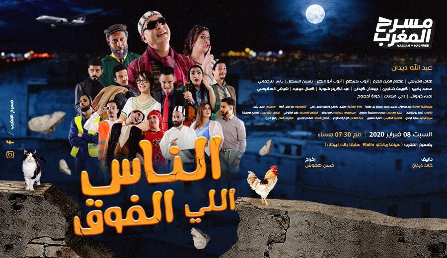 Masrah Al Maghreb - NASS LI LFOU9 / 08 Fév