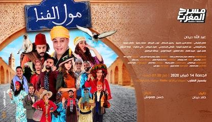 Masrah Al Maghreb - Terminos & Moul Fena