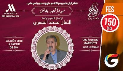 Grande soirée spéciale l'Aid avec la Star de la chanson marocaine Mohamed ASRI
