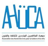 Association des Humoriste Unis pour la Culture et les Arts